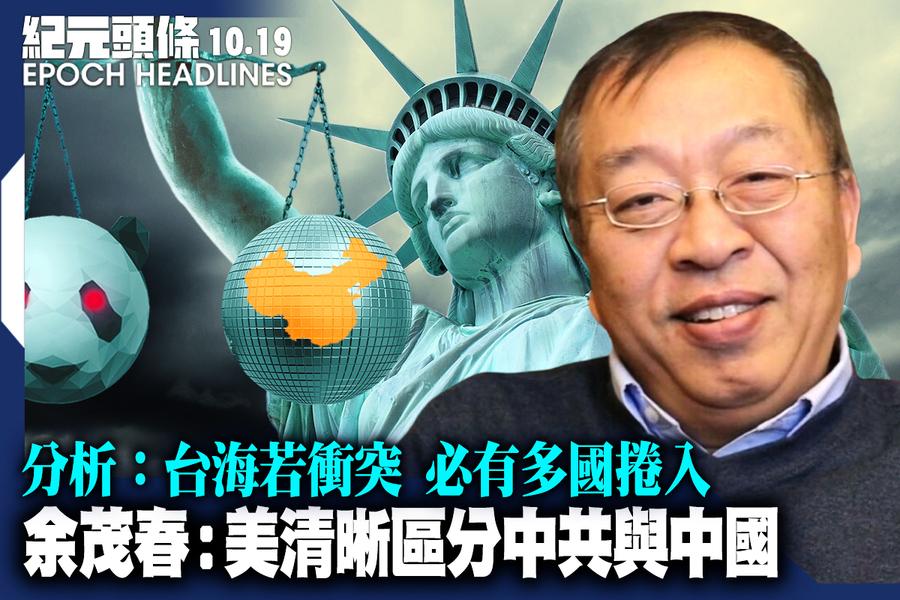 【10.19紀元頭條】余茂春:美清晰區分中共與中國