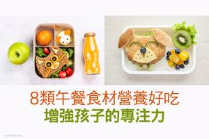 8類午餐食材營養好吃 增強孩子的專注力