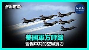 【焦點速遞】美國軍方呼籲警惕中共的空軍實力