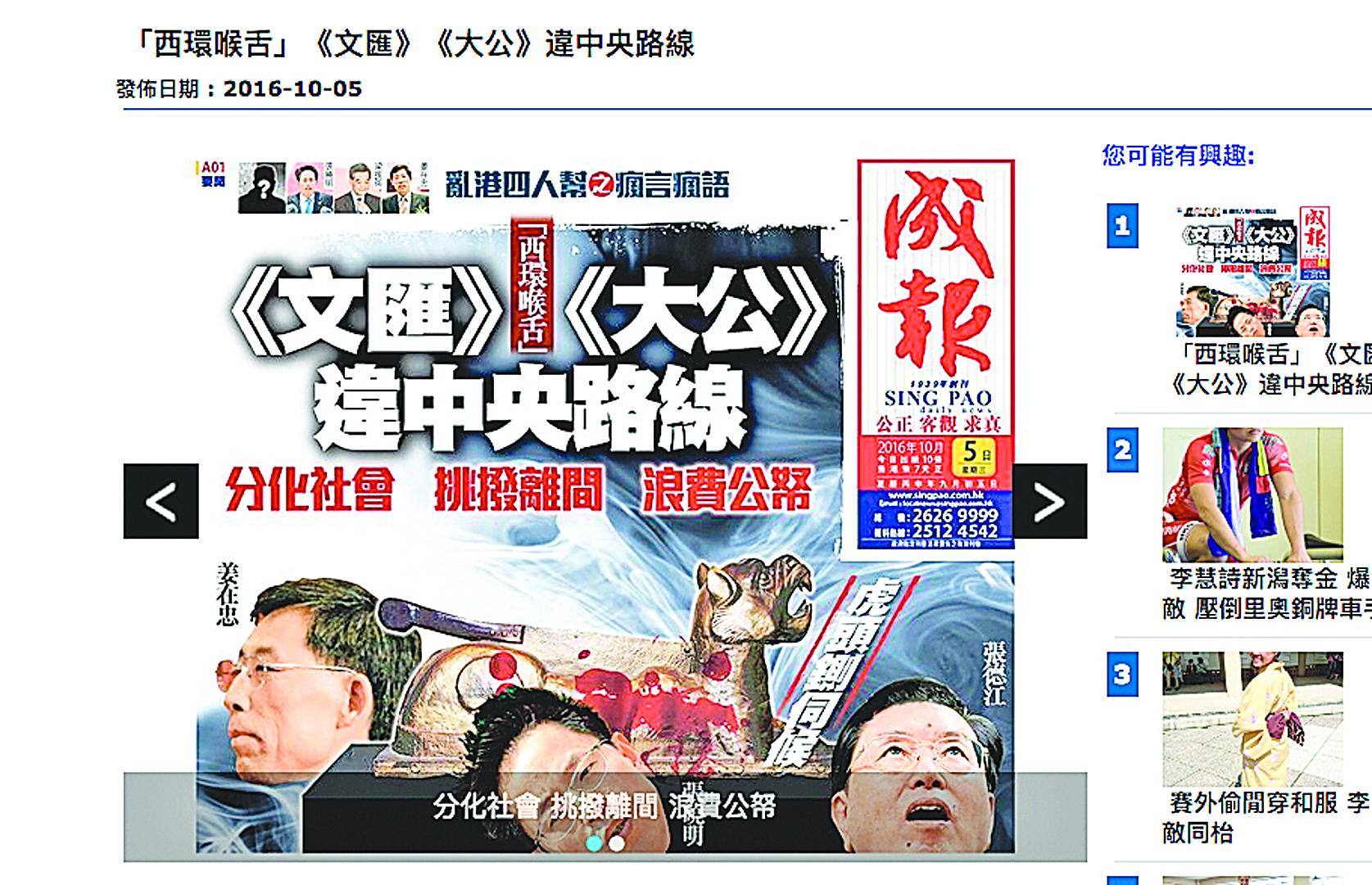 香港《成報》10月5日再發書面評論文章,抨擊香港《大公報》《文匯報》,指它們是中聯辦的喉舌,發表分化香港社會言論、製造敵人,違反中央路線。(網絡截圖)