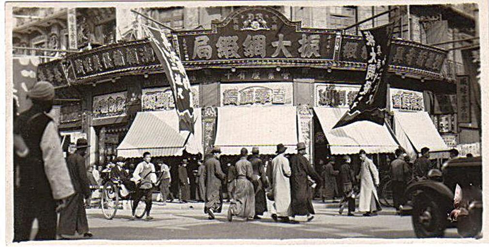 民國時期的上海街頭。(網絡圖片)