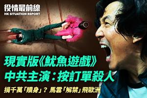 【10.21役情最前線】現實版《魷魚遊戲》中共主演:按訂單殺人