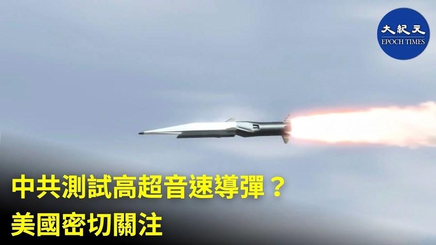 中共測試超音速導彈? 美國密切關注
