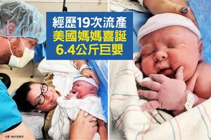 經歷19次流產 美國媽媽喜誕6.4公斤巨嬰