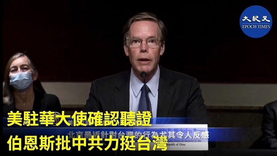 美駐華大使確認聽證 伯恩斯批中共力挺台灣