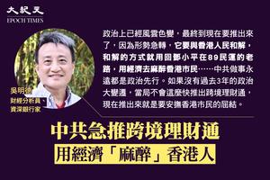 吳明德:中共急推跨境理財通 用經濟「麻醉」香港人