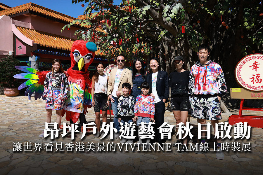 昂坪戶外遊藝會秋日啟動 讓世界看見香港美景的VIVIENNE TAM線上時裝展
