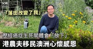 【紀載香港】歷經癌症生死關體會「放下」 港農夫移民澳洲心懷感恩