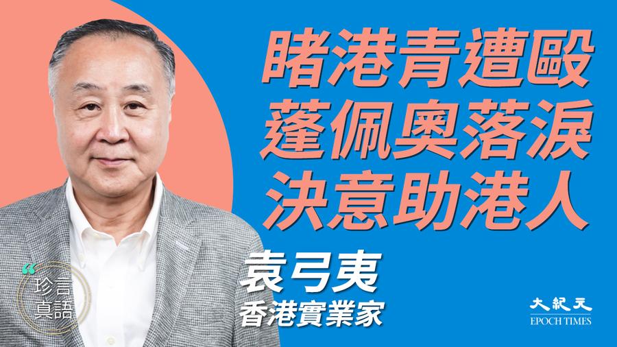 【珍言真語】袁弓夷: 談港青遭毆被鎮壓 蓬佩奧落淚