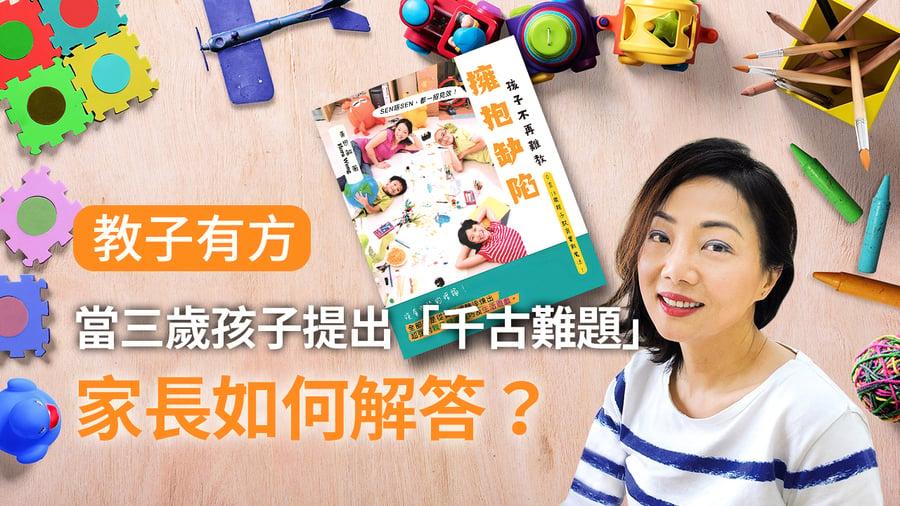 【教子有方】當三歲孩子提出「千古難題」 家長如何解答?
