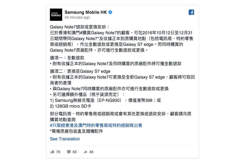 三星電子香港今日(12日)下午4時在其官方Facebook發佈Galaxy Note7退款或更換安排詳情。(Facebook擷圖)
