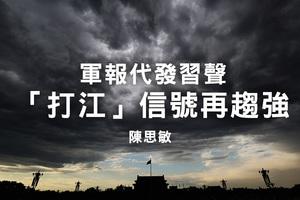 陳思敏:軍報代發習聲 「打江」信號再趨強