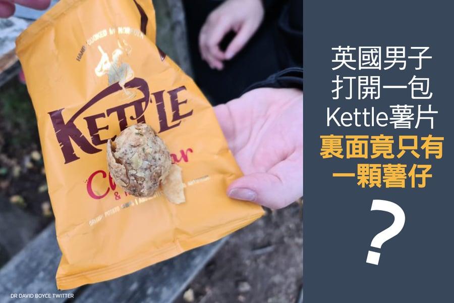 英國男子打開一包Kettle薯片 裏面竟只有「一顆薯仔」