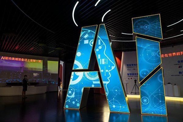 美軍方與情報界相繼警告:中共可能主導人工智能