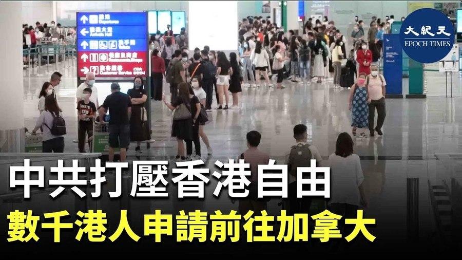 中共打壓香港自由 數千港人申請前往加拿大