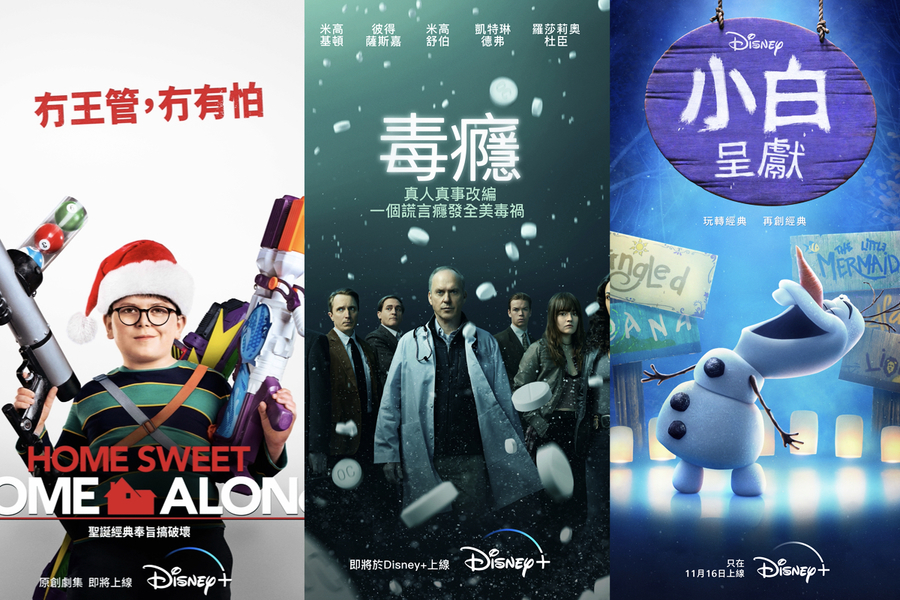 Disney+於11月中旬登陸香港 推出原創劇集《毒癮》