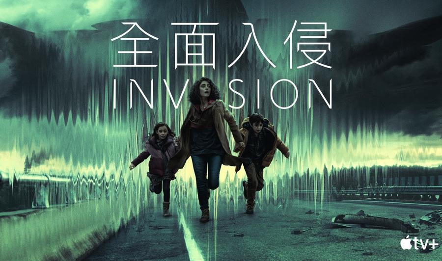 外星來客降臨!全新科幻劇《全面入侵》Apple TV+