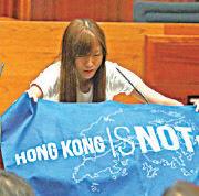 青年新政梁頌恆、游蕙禎帶同英文的「香港不是中國」標語上台。(潘在殊/大紀元)