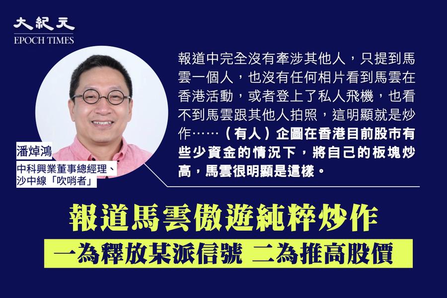 潘焯鴻:報道馬雲傲遊純粹炒作只為推高股價
