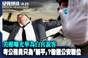 【10.23紀元頭條】考公務員只為「躺平」?躲避公安職位