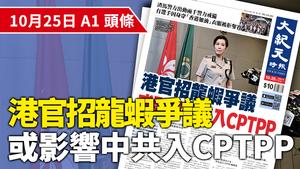 【A1頭條】港官招龍蝦爭議 或影響中共入CPTPP