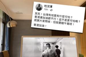 杜汶澤抵台後首遇6.5級強震  FB發文嘆香港不能「加油」更可怕