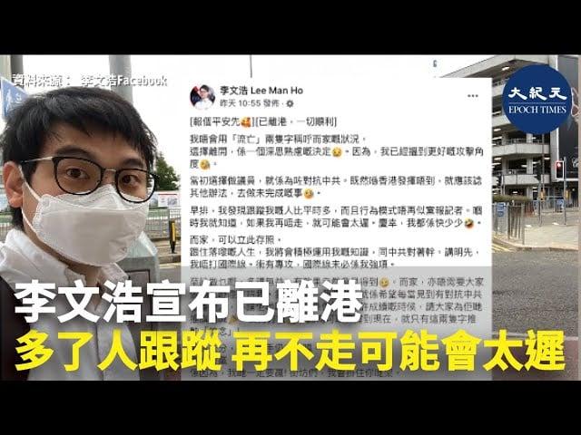 李文浩宣布已離港 多了人跟蹤再不走可能會太遲