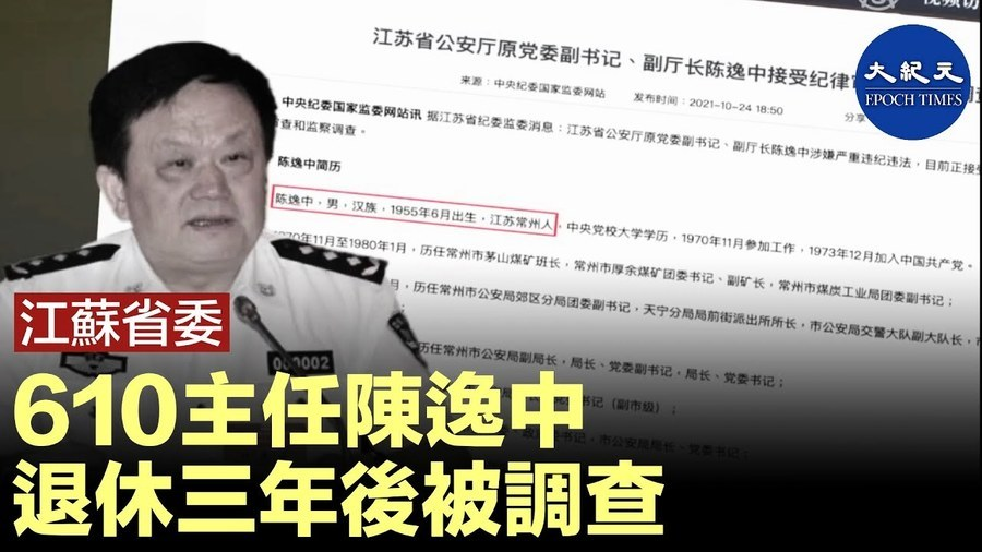 江蘇省委 610主任陳逸中 退休三年後被調查