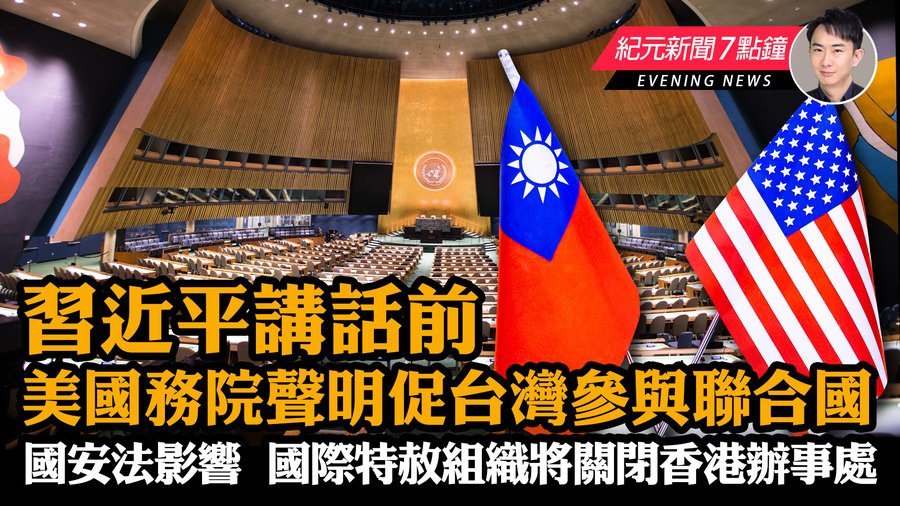 【10.25  紀元新聞7點鐘】美國務院聲明促台灣參與聯合國  國際特赦組織將關閉香港辦事處