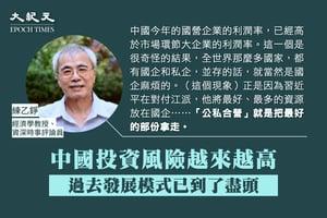 練乙錚:中國投資風險越來越高 必須考慮兩大因素