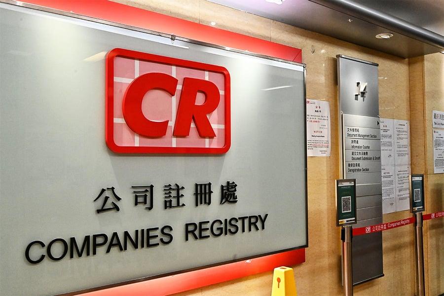 土地、公司註冊處 十一月起須實名查冊