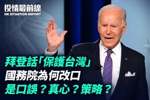 【10.26役情最前線】拜登「保護台灣論」遇國務院改口 是口誤?真心?策略?