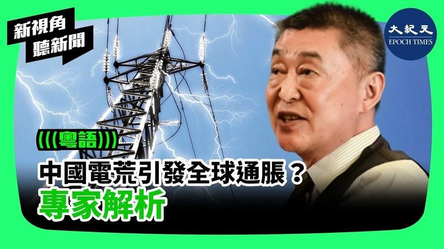 中國電荒引發全球通脹 專家解析
