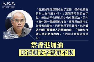 鍾劍華:禁香港加油比清朝文字獄更不堪  香港官員語無倫次無需負責