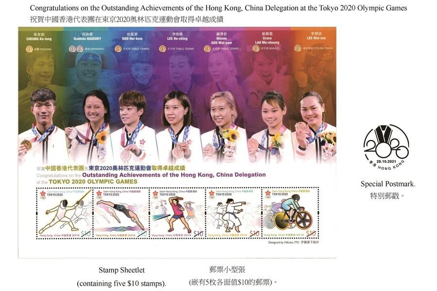香港郵政周四發售特別郵票 祝賀港隊在東京奧運取得佳績