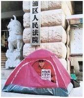 法院拒執行勝訴房產  上海訪民十七年投訴無門