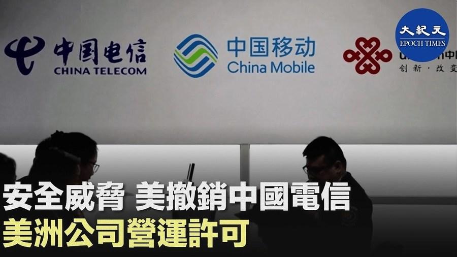 安全威脅 美撤銷中國電信美洲公司營運許可
