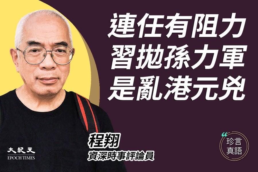 【珍言真語】程翔:習連任遇阻  拋孫力軍洗底