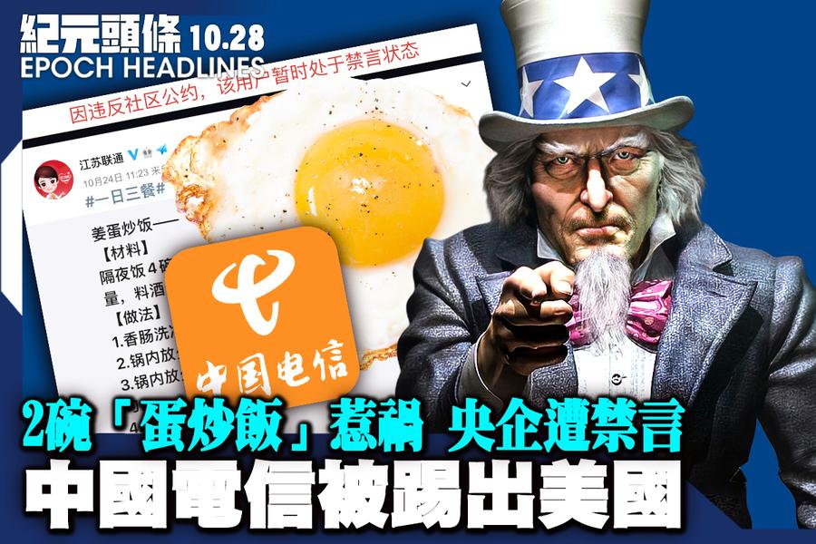 【10.28紀元頭條】中國電信被踢出美國