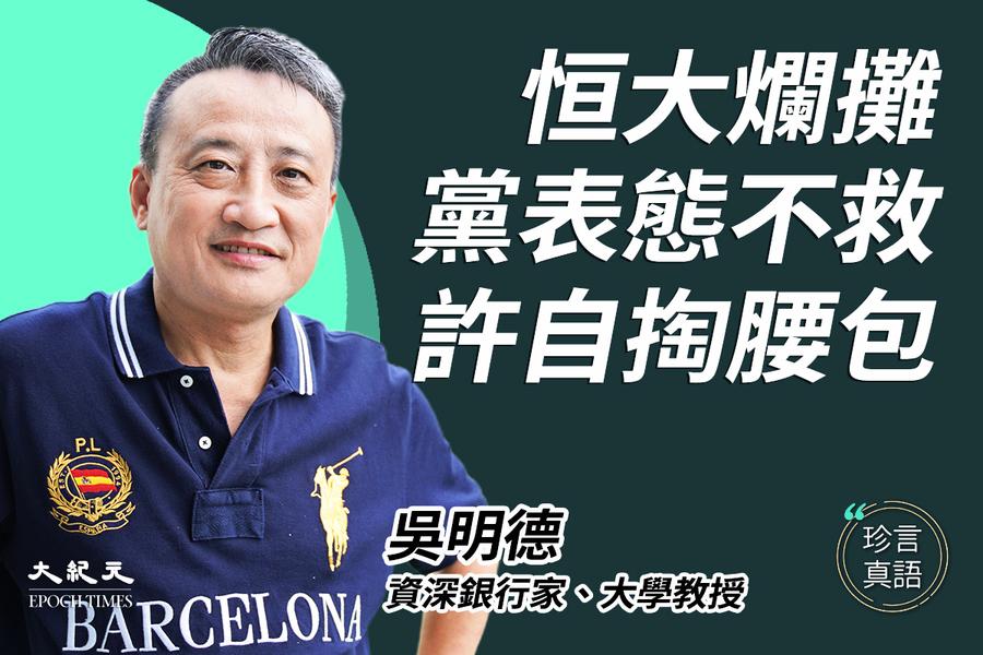 【珍言真語】吳明德:恒大巨債黨不救?逼許家印自己填數