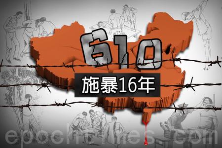 從一九九九年以來,中共江澤民為一己之私成立610辦公室,迫害億萬法輪功學員已有16年之久,如今那些曾積極迫害法輪功的官員紛紛相繼落馬得到報應。(大紀元合成圖片)