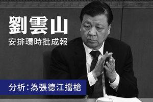 劉雲山安排環時批成報 分析:為張德江擋槍