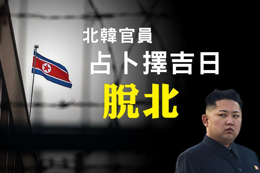 有消息人士表示,在最近不斷有北韓幹部逃離北韓的情況下,一些幹部還找算命的占卜逃離北韓的良辰吉日。(Stephen Shaver/Polaris)