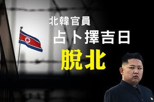 北韓官員占卜擇吉日脫北