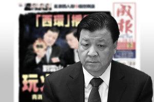 中共官媒批劉雲山傳媒業貪腐嚴重
