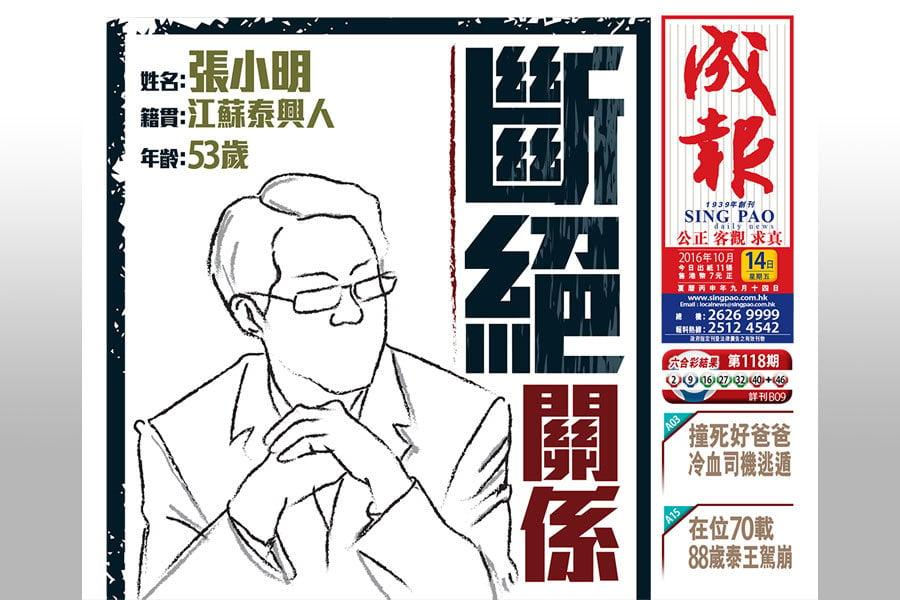 14日,《成報》再次刊登漫畫廣告,向中聯辦張曉明發出斷絕「爺孫關係」的最後通牒。(網絡圖片)