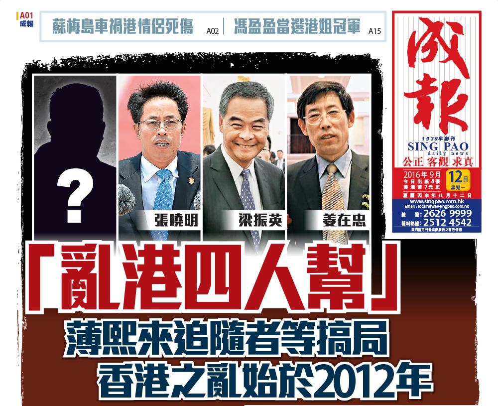 9月12日《成報》發文點出「亂港四人幫」,但只點了三人,第四人是未知頭目。(網絡擷圖)