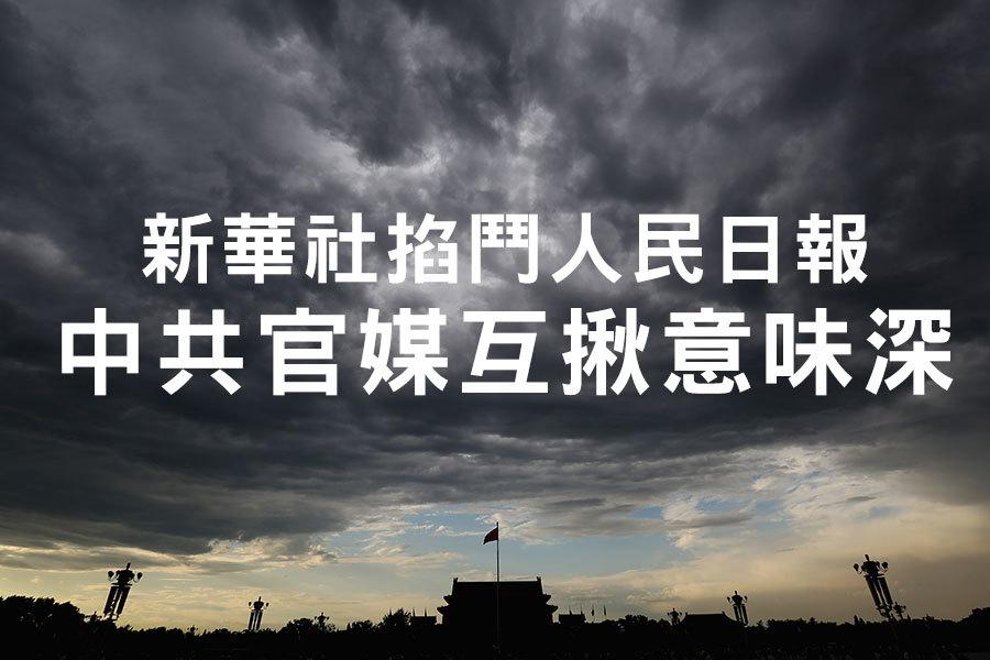 近日,關於中國大學生就業問題,中共兩大喉舌「人民日報」和「新華社」發出截然相反的聲音,再次形成「掐架」之勢。(大紀元合成圖)