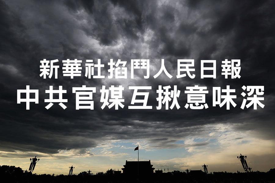 新華社掐鬥人民日報 中共官媒互揪意味深