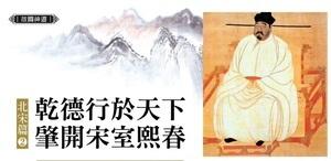 【故國神遊】北宋篇 (2)  乾德行於天下 肇開宋室熙春